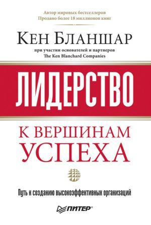 обложка книги Лидерство: к вершинам успеха автора Кен Бланшар