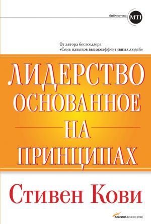 обложка книги Лидерство, основанное на принципах автора Стивен Кови