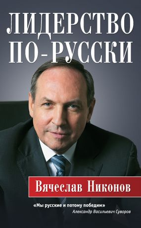 обложка книги Лидерство по-русски автора Вячеслав Никонов