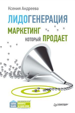 обложка книги Лидогенерация. Маркетинг, который продает автора Ксения Андреева