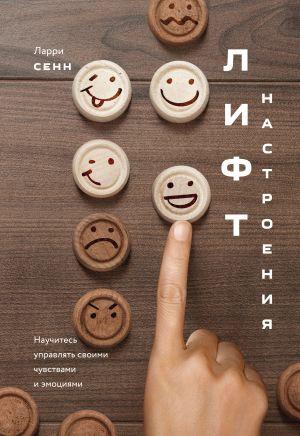 обложка книги Лифт настроения. Научитесь управлять своими чувствами и эмоциями автора Ларри Сенн