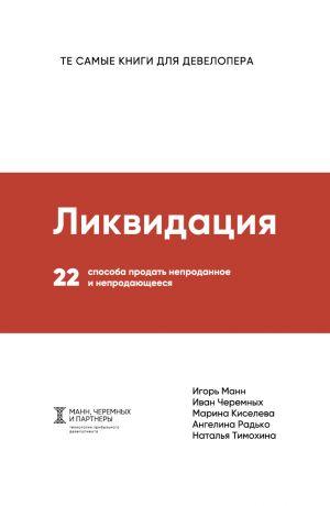 обложка книги Ликвидация автора Игорь Манн