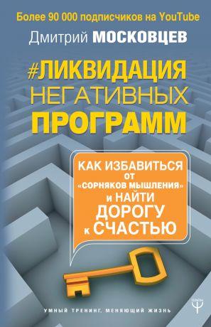 обложка книги Ликвидация негативных программ автора Дмитрий Московцев
