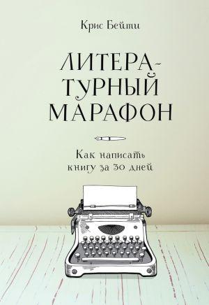 обложка книги Литературный марафон: как написать книгу за 30 дней автора Крис Бейти
