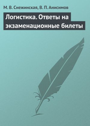 обложка книги Логистика. Ответы на экзаменационные билеты автора Виталий Анисимов