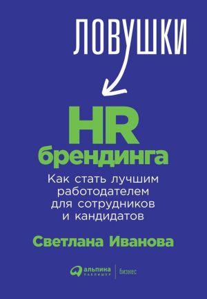 обложка книги Ловушки HR-брендинга. Как стать лучшим работодателем для сотрудников и кандидатов автора Светлана Иванова