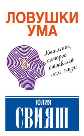 обложка книги Ловушки ума: мышление, которое не позволяет нам быть счастливыми автора Юлия Свияш