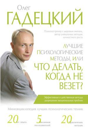 обложка книги Лучшие психологические методы, или Что делать, когда не везет? автора Олег Гадецкий