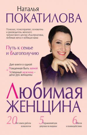 обложка книги Любимая женщина. Путь к семье и благополучию (сборник) автора Наталья Покатилова