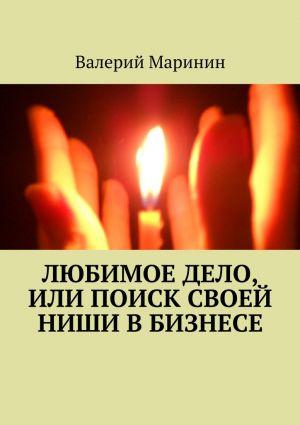обложка книги Любимоедело, или Поиск своей ниши вбизнесе автора Валерий Маринин