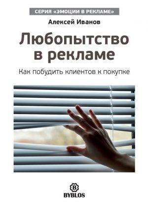 обложка книги Любопытство в рекламе. Как побудить клиентов к покупке автора Алексей Иванов