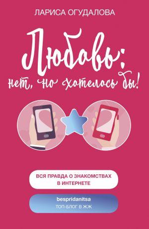 обложка книги Любовь: нет, но хотелось бы автора Лариса Огудалова