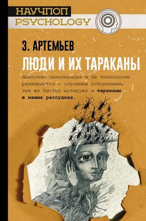 обложка книги Люди и их тараканы автора Захар Артемьев