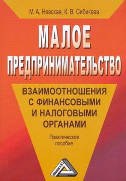 обложка книги Малое предпринимательство: взаимоотношения с финансовыми и налоговыми органами автора Марина Невская