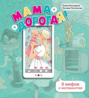 обложка книги Мама дорогая! 9мифов о материнстве автора Елена Безсудова