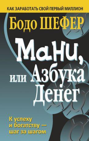 обложка книги Мани, или Азбука денег автора Бодо Шефер
