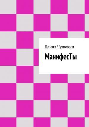 обложка книги МанифесТы автора Данил Чунюкин