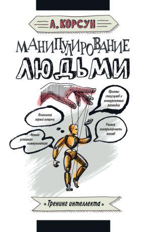 обложка книги Манипулирование людьми автора Александр Корсун
