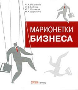 обложка книги Марионетки бизнеса автора Нина Богатырева