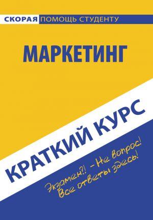 обложка книги Маркетинг автора  Коллектив авторов