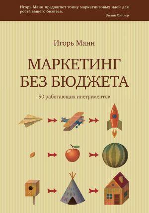 обложка книги Маркетинг без бюджета. 50 работающих инструментов автора Игорь Манн