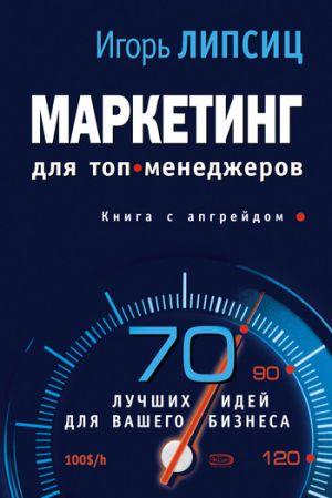 обложка книги Маркетинг для топ-менеджеров автора Игорь Липсиц