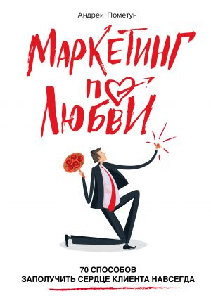 обложка книги Маркетинг по любви. 70 способов заполучить сердце клиента навсегда автора Андрей Пометун