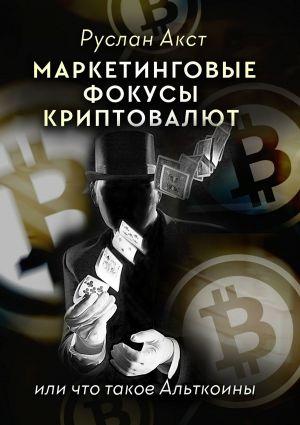 обложка книги Маркетинговые фокусы криптовалют. Или что такое Альткоины автора Руслан Акст