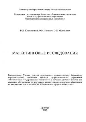 обложка книги Маркетинговые исследования автора Ольга Калиева