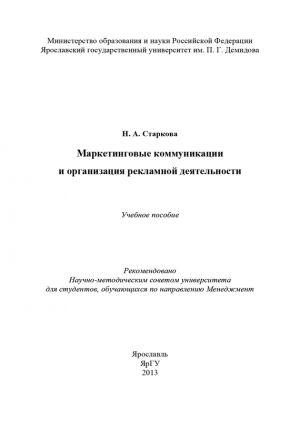 обложка книги Маркетинговые коммуникации и организация рекламной деятельности автора Наталья Старкова
