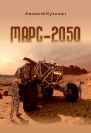 обложка книги Марс-2050 автора Алексей Кузилин