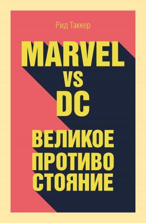 обложка книги Marvel vs DC. Великое противостояние двух вселенных автора Рид Таккер