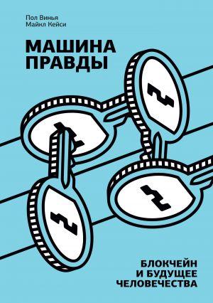 обложка книги Машина правды. Блокчейн и будущее человечества автора Пол Винья
