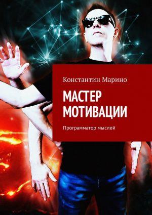 обложка книги Мастер мотивации. Программатор мыслей автора Константин Марино
