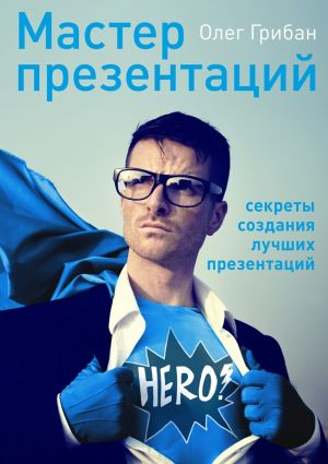 обложка книги Мастер презентаций автора Олег Грибан