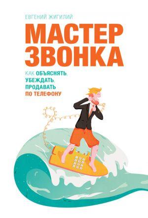 обложка книги Мастер звонка. Как объяснять, убеждать, продавать по телефону автора Евгений Жигилий