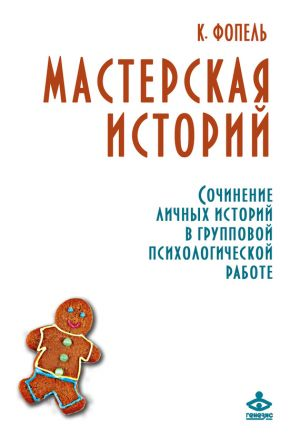 обложка книги Мастерская историй. Сочинение личных историй в групповой психологической работе автора Клаус Фопель