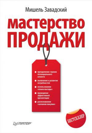 обложка книги Мастерство продажи автора Мишель Завадский