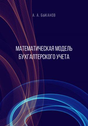 обложка книги Математическая модель бухгалтерского учета автора Анатолий Быканов