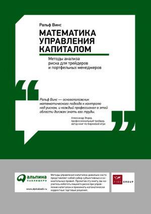 обложка книги Математика управления капиталом: Методы анализа риска для трейдеров и портфельных менеджеров автора Ральф Винс