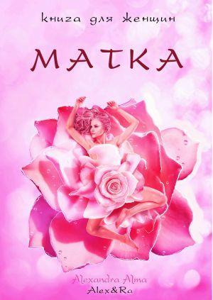 обложка книги Матка автора Александра Альма