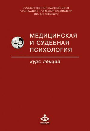 обложка книги Медицинская и судебная психология автора  Коллектив авторов
