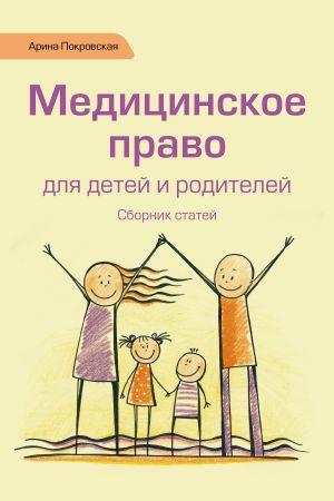 обложка книги Медицинское право для детей и родителей автора Арина Покровская