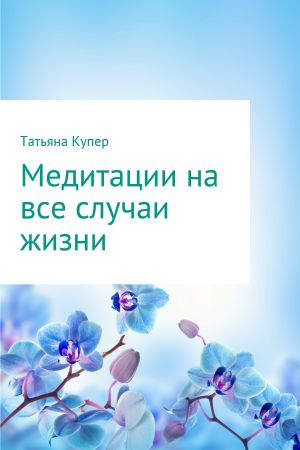 обложка книги Медитации на все случаи жизни автора Татьяна Купер