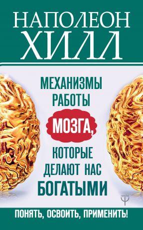 обложка книги Механизмы работы мозга, которые делают нас богатыми. Понять, освоить, применить! автора Наполеон Хилл