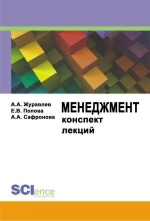 обложка книги Менеджмент автора Елена Попова