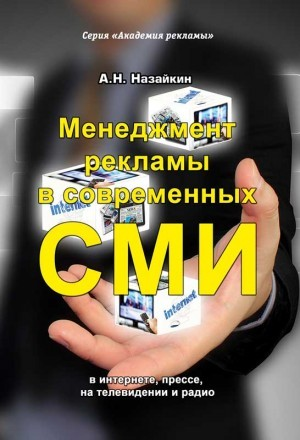 обложка книги Менеджмент рекламы в современных СМИ автора Александр Назайкин