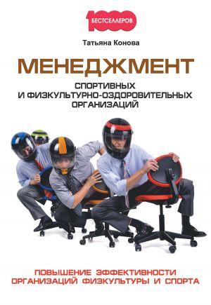 обложка книги Менеджмент спортивных и физкультурно-оздоровительных организаций автора Татьяна Конова