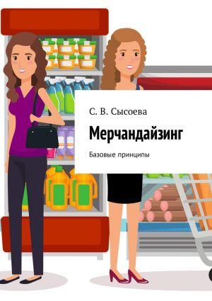 обложка книги Мерчандайзинг. Базовые принципы автора С. Сысоева