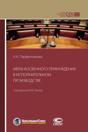 обложка книги Меры косвенного принуждения в исполнительном производстве автора Анастасия Парфенчикова
